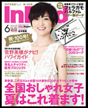 掲載された雑誌1
