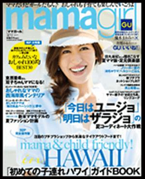掲載された雑誌4
